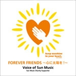Voice of Sun Music 東日本大震災チャリティーCD「FOREVER FRIENDS~心に太陽を!~」